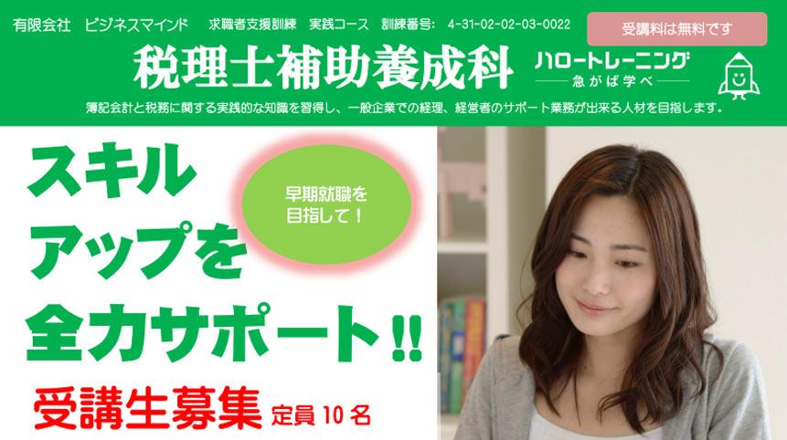 税理士補助養成科 2020/03/11